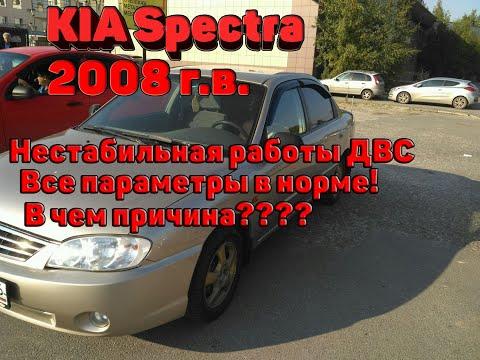 KIA Spectra 1.6 плохо откликается на педаль газа, а параметры все в норме. В чем же причина?