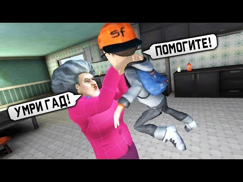 Меня УБИЛА Злая Бабка Учительница Мисс Ти! - Scary Teacher 3D
