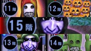 【青鬼オンライン】青の遺跡11階、12階、13階、14階、15階 攻略動画
