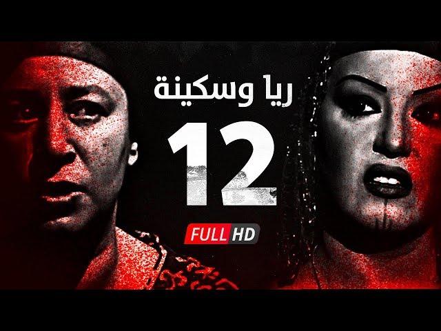 مسلسل ريا وسكينة - الحلقة ( 12 ) الثانية عشر - عبلة كامل وسمية الخشاب - Raya & Sikina Series Eps 12
