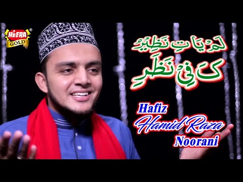 Hafiz Hamid Raza Noorani - Lam Yati Nazeero - New Naat 2018 - Heera Gold