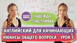 Английский для начинающих. Урок 5. НЮАНСЫ ОБЩЕГО ВОПРОСА - НАСТОЯЩЕЕ (ВООБЩЕ)