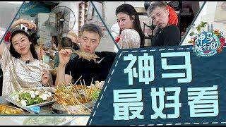蔡恩雨王小強想吃馬六甲霸王火鍋!甜蜜迷路成心型【神馬旅行團】第七集