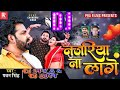 Najariya na lage [Pawan Singh Super Hit song]Mix #Dj_Samrat_SMT #Dj_Mukesh_MKS#DJSantoshMusicKingSMK