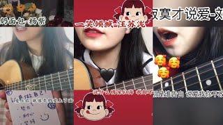 Hổ Béo - Tỷ Tỷ có giọng hát siêu cute với các bản cover cực hit trên Tik Tok Trung Quốc