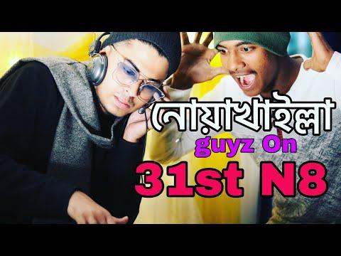 নোয়াখাইল্লা guyz on 31st night| Bangla Funny Video 2020
