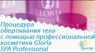 Процедура обертывания тела с помощью профессиональной косметики Gloria SPA Professional