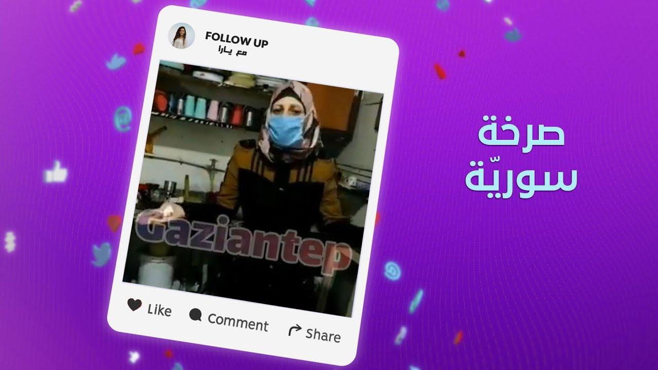 امرأة سورية في غازي عنتاب تستجير من نار العنصرية - FollowUp