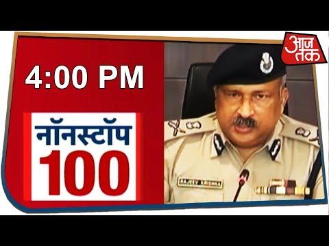 आज शाम की ताज़ा खबरें | Non Stop 100 | 29 July 2019