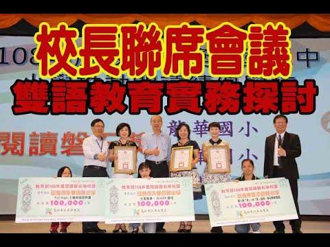韓國瑜主持高雄市各級學校校長聯席會議~雙語教育實務探討