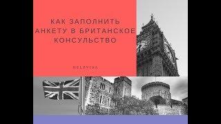 Как заполнить анкету на визу в Великобританию. Пошаговая инструкция