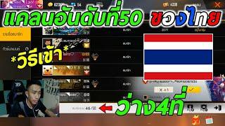 Freefire แคลนอันดับที่50ของไทย ว่าง4ที่+บอกวิธีเข้าแคลนBy.หัวแคลนจารย์