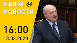 Наши новости ОНТ: Лукашенко встретился с Караевым; COVID-19 у 24 человек; последствия урагана