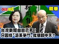 台灣新聞自由已死!只因綠「派系爭鬥」就狠關中天?《頭條開講》精華片段20201119-3