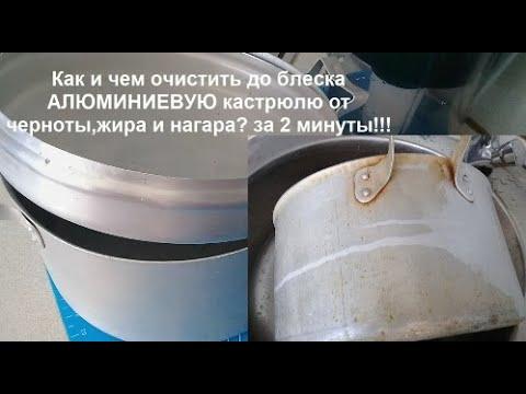 Как очистить алюминиевую кастрюлю от черноты в домашних условиях