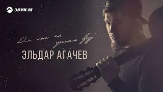 Эльдар Агачев - Для меня ты зажигала звёзды | Премьера трека 2020