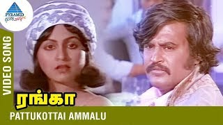 Ranga Tamil Movie Song | Pattukottai Ammalu Video Song | Rajinikanth | Radhika | Pyramid Glitz Music