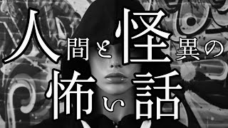 【怪談朗読】人間の怖い話(人怖/ヒトコワ)・怪談つめあわせ⑤睡眠用・作業用BGM 短編集 全9話 胸糞悪い話 後味の悪い話 感動する話【朗読】