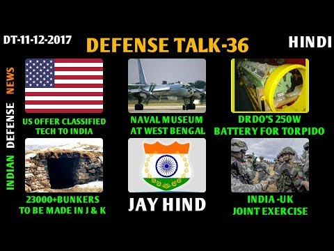 Indian defence news,Defense Talk,DRDO latest news,Bunkers in JK,naval museum,India-uk exercise,Hindi
