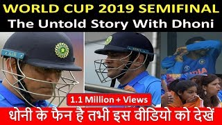 World Cup 2019 Semifinal The Untold Story With MS Dhoni | Dhoni Get Emotional After Run Out