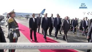 النائب الأول للرئيس الإيراني يشرع في زيارة عمل الى الجزائر