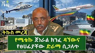 best new amharic