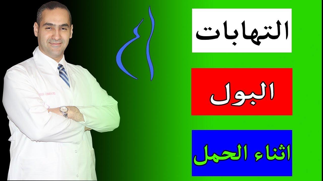 معلومات مهمة عن التهابات البول اثناء الحمل - د. احمد حسين