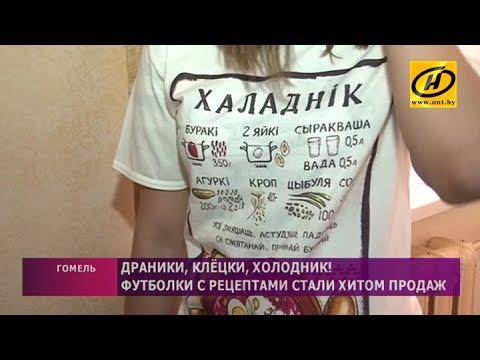 Футболки с белорусскими рецептами стали хитом продаж!