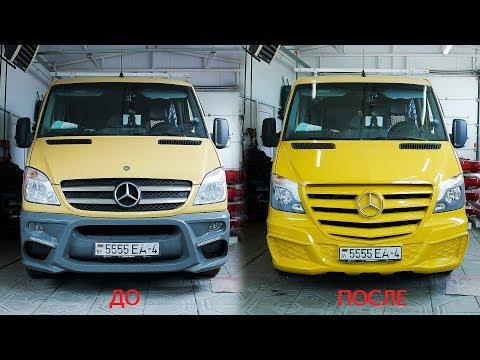 Изготовление и установка деталей из стеклопластика на Mercedes Sprinter (906)