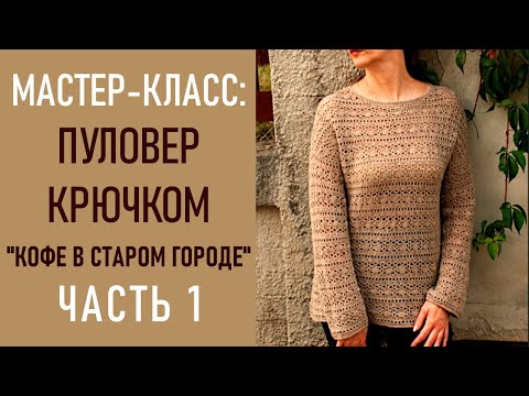 Пуловер красивый крючком