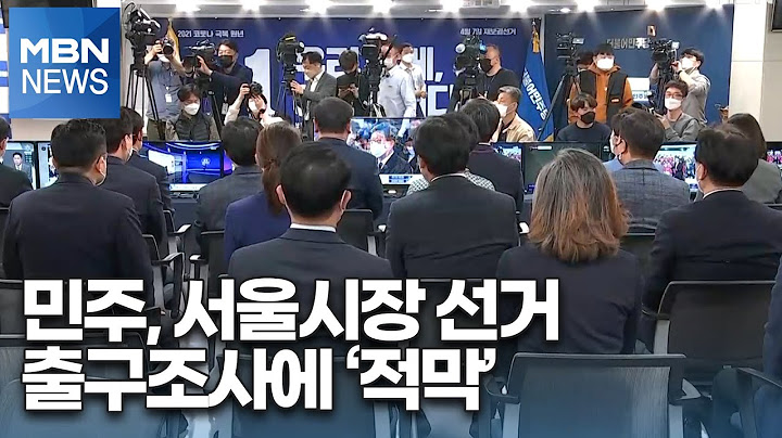 민주, 서울시장 선거 출구조사에 '적막'…지도부 대책 회의 [MBN 특별편성]