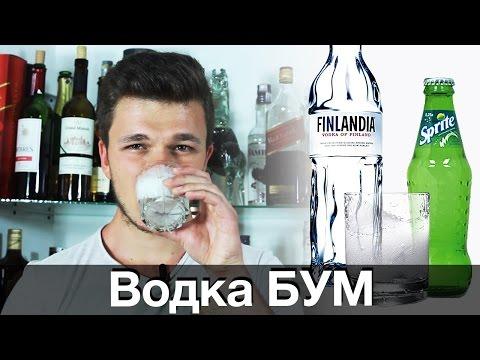 Коктейль Водка Бум || #AlcoVlog №3