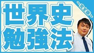 総集編【私立大学受験合格メソッド~世界史~】 ↓↓↓↓↓勉強法や紹介した...