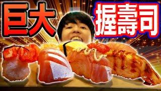 沒2個小時排隊吃不到! 吃看看最近超紅的板橋巨大壽司!