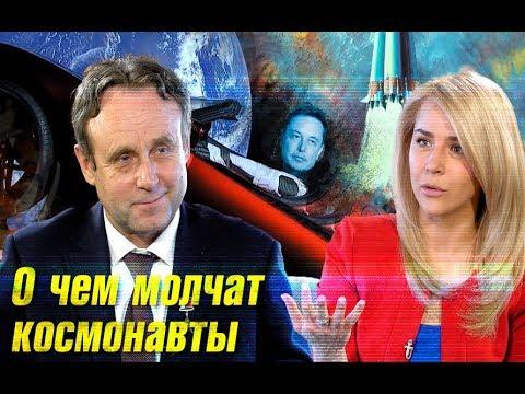 Космонавт Сергей Залетин: о зарплатах, гибели Гагарина, Илоне Маске и туалете на МКС