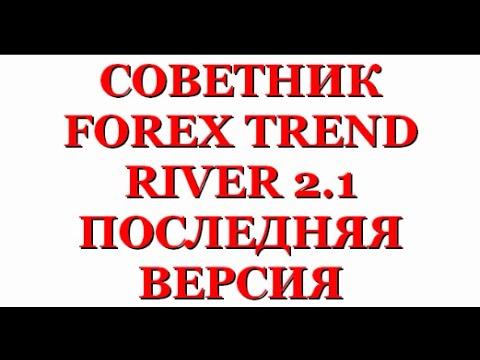 СОВЕТНИК FOREX TREND RIVER 2.1 СКАЧАТЬ ПОСЛЕДНЯЯ ВЕРСИЯ