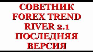 СОВЕТНИК FOREX TREND RIVER 2.1 СКАЧАТЬ ПОСЛЕДНЯЯ ВЕРСИЯ(, 2015-08-21T21:13:08.000Z)