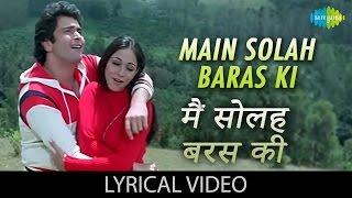 Mai Solah Baras ki with Lyrics| में सोलह बरस की गाने के बोल | Karz |  Rishi Kapoor & Tina Munim