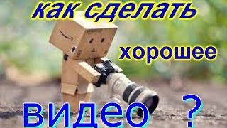 Как сделать хорошее видео(Доступ