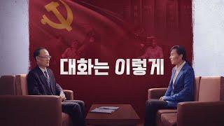 [기독교 영화] 하나님은 나의 기둥<대화는 이렇게 심문기록>