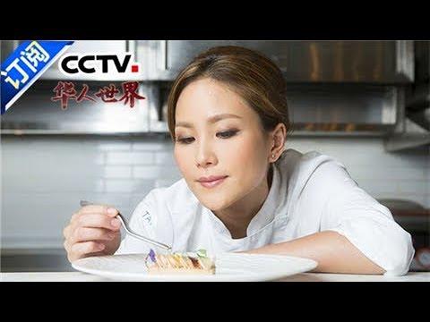 《华人世界》 20171228 米其林女厨师刘韵棋:用美食呈现艺术 | CCTV中文国际