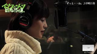 2017年11月22日発売 岸明日香デビューシングル「ずっと・・ね」PV Short...
