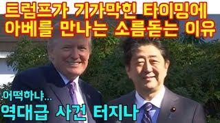 """트럼프가 기가막힌 타이밍에 아베를 만나는 소름돋는 이유 """"역대급 될듯"""" thumbnail"""