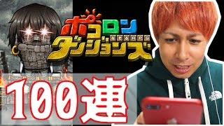 【ポコダン】魔法科コラボガチャをいきなり100連!!お兄様来いよ!!【ぎこちゃん】