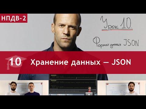 Урок 10: Хранение данных — формат JSON