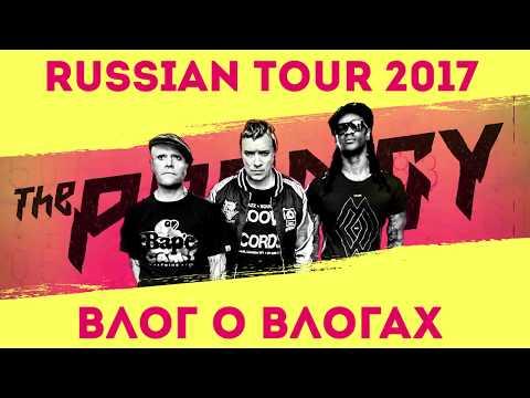 Тур Prodigy по России 2017: Пермь, Уфа, Воронеж, Краснодар! Только самый жир!
