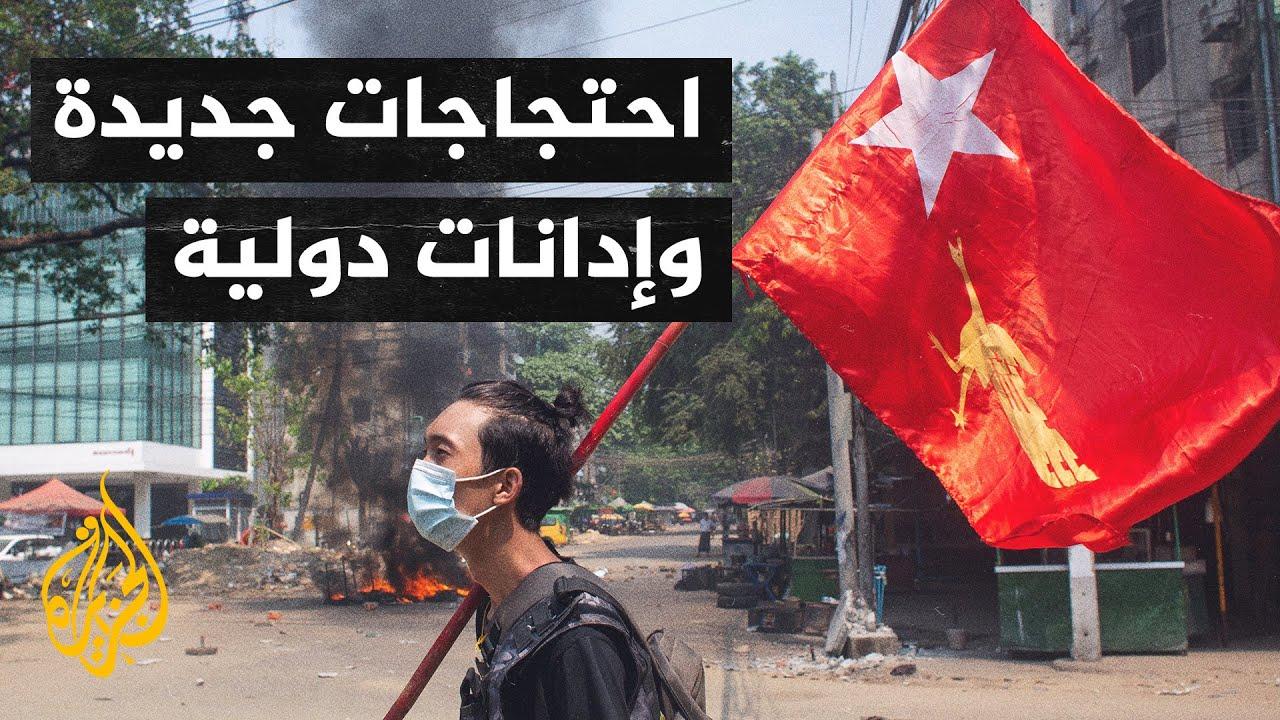 بعد مقتل أكثر من 100 شخص.. تنديد دولي متصاعد بقمع جيش ميانمار للمتظاهرين