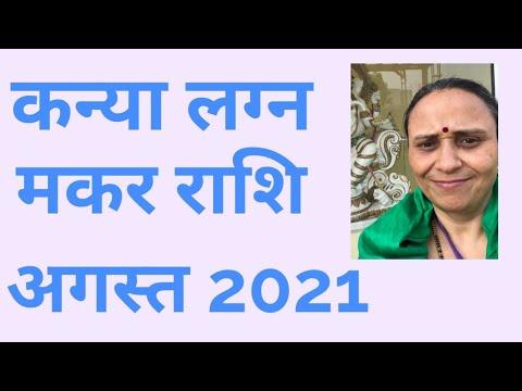 कन्या लग्न व मकर राशि के लिये अगस्त 2021का राशि फल#Whatsapp 9001439329