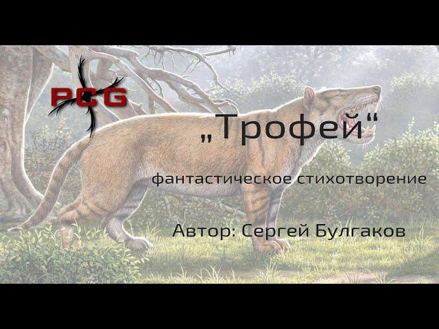 Трофей - стих-ужастик от С.Булгакова.