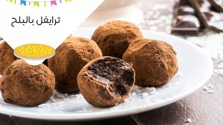 طريقة عمل ترايفل بالبلح | Date and Almond Truffles | الحلو علينا
